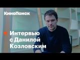 Данила Козловский о «Тренере», хейтерах и бездомных собаках