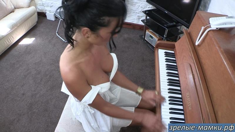 Когда жена нажрется водки она превращается в пианистку и дает потом в письку