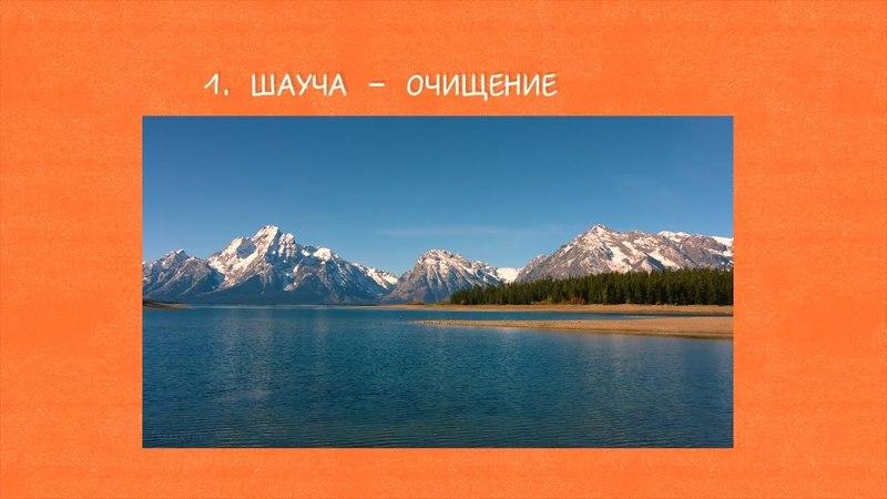 Шауча - первый принцип Ниямы, Второй ступени йоги.
