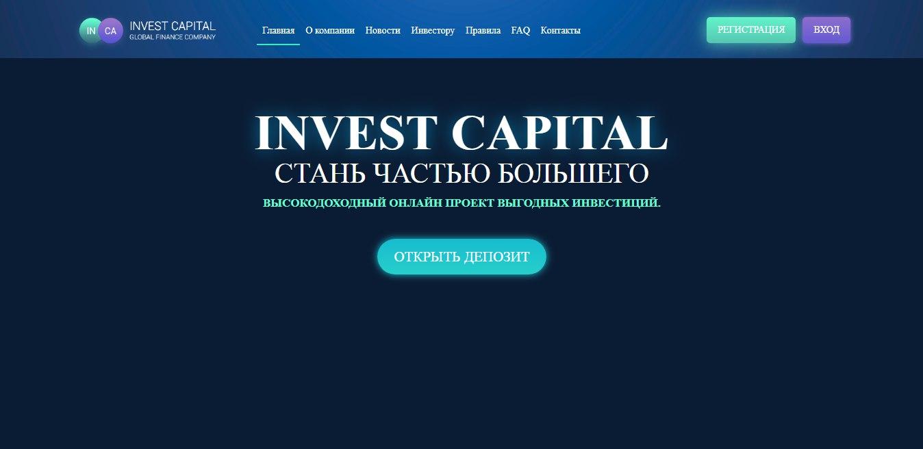 Постер к новости Cap Invest Capital