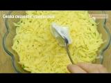 """Одна из самых популярных рыбных закусок - """"Салат с тунцом"""" - Appetitno.TV"""