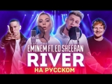 Премьера! Ai Mori feat. ТИЛЭКС /  Eminem - River ft. Ed Sheeran (На русском)