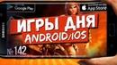 📱ЛУЧШИЕ ИГРЫ дня на Андроид и iOS: ТОП 4 крутые новинки на телефон от Кината   №142