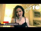 Наталия Власова - Мы танцуем Зарисовка