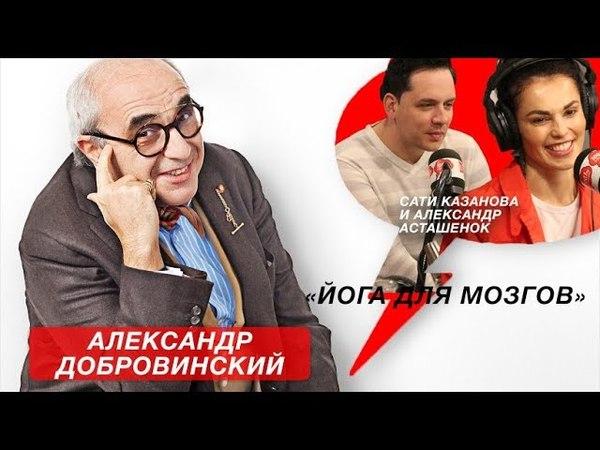 «Йога для мозгов», состязание №217, Сати Казанова и Александр Асташенок