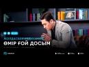 Жолдасбек Абдиханов - Өмір ғой досым (аудио).mp4