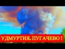 Новости России сегодня Удмуртия Пугачево