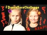 #DanceFaceChallenge / Театральная студия #AZAРТ / Часть 1