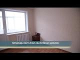 Жителей дома по улице Уральской не оставили в беде #открытыйпетропавловск #openpetropavl #скопетропавловск