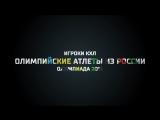 Игроки КХЛ в сборной России на Олимпиаде-2018