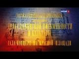 День славянской письменности и культуры 2018. Гала-концерт на Красной площади
