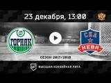 «Горняк» Учалы - «СКА-Нева» Санкт-Петербург