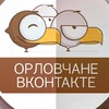 Город Орёл | Орловчане ВКонтакте
