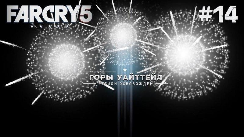 Бункер Иакова • 14 • FarCry 5 - прохождение в кооперативе.