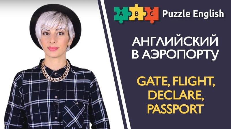 АНГЛИЙСКИЙ В АЭРОПОРТУ Gate Flight Declare Passport и др