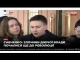 Савченко Я видела, как Парубий заводил снайперов в отель