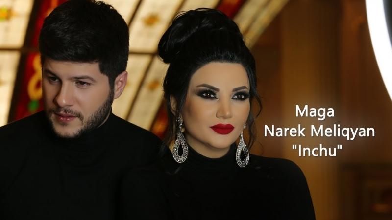 Maga Narek Meliqyan - Inchu (www.mp3erger.ru) 2018
