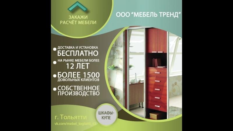 Мебель - Тольятти