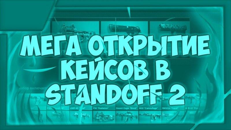 МЕГА ОТКРЫТИЕ КЕЙСОВ В STANDOFF 2 | OPEN CASE IN STANDOFF 2