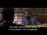 Дикость Wild Things (1998) Eng + Rus Sub 1080p HD