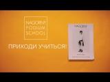 28 января — Презентация NAGORNY PODIUM SCHOOL