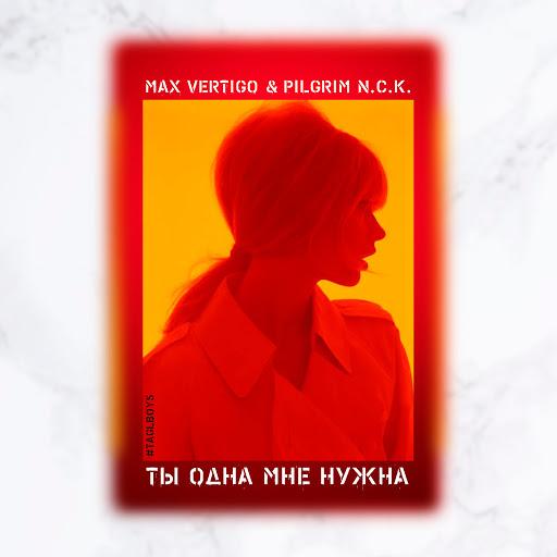 Max Vertigo альбом Ty odna mne nuzhna