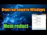 Mem reduct - программа для очистки памяти httpsbit.ly2yi9JfH