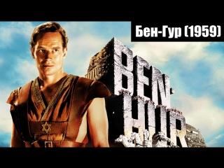 Бен-Гур | Ben-Hur | HD (720p) | 1959