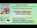 Bepic Путь к успеху бизнес в интернете Маргарита Кузнецова
