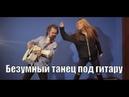 Blow Up Show (отрывок). Странные танцы под гитару.