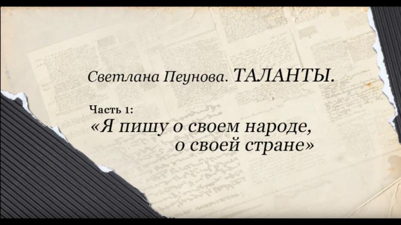 Светлана Лада Русь ТАЛАНТЫ Часть 1 Я пишу о своем народе о своей стране