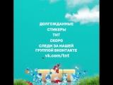 Ожидаем новые бесплатные стикеры ВКонтакте от Телеканала ТНТ
