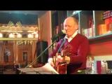 Валерий Чечет Юрий Кукин. Пора...Концерт в Книжной лавке писателей 9 марта 2018 г.