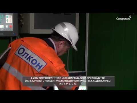 На «Олконе» установили новую дробилку Sandvik