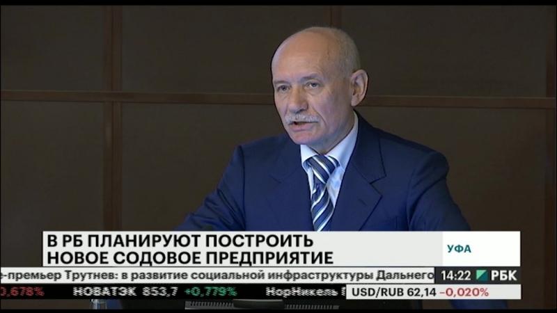 В Башкортостане планируют построить новое содовое предприятие