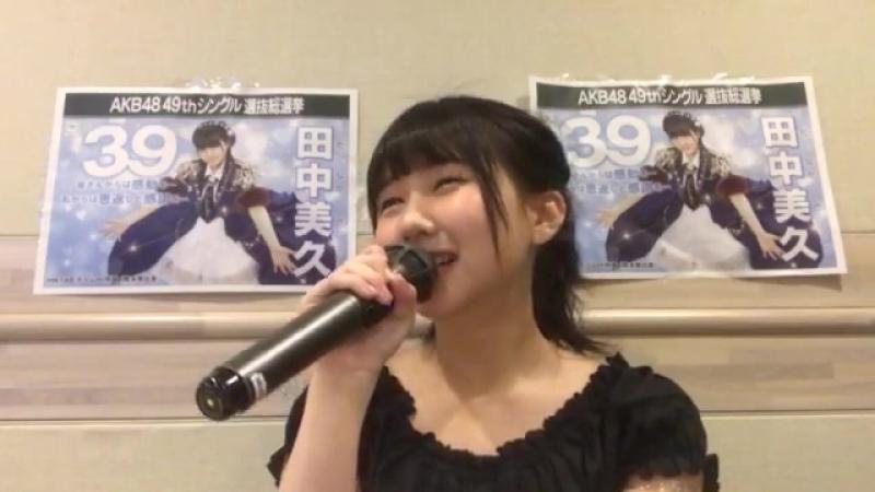 25. Tanaka Miku - Ikuji Nashi Masquerade (HKT48, AnRiRe, Sashihara Rino)