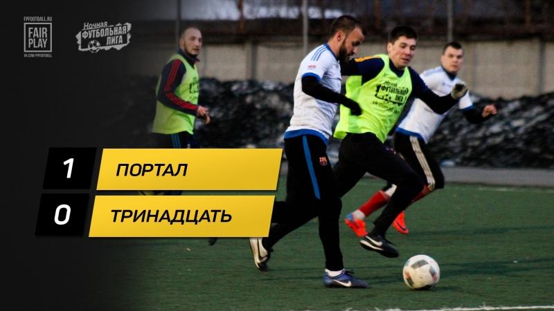 Обзор матча Портал - Тринадцать | Зимний Кубок НФЛ 8Х8 | 15 апреля