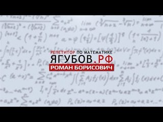 Ягубов.РФ — Разбор ЕГЭ П [ТРИГОНОМЕТРИЯ] ◆ №4