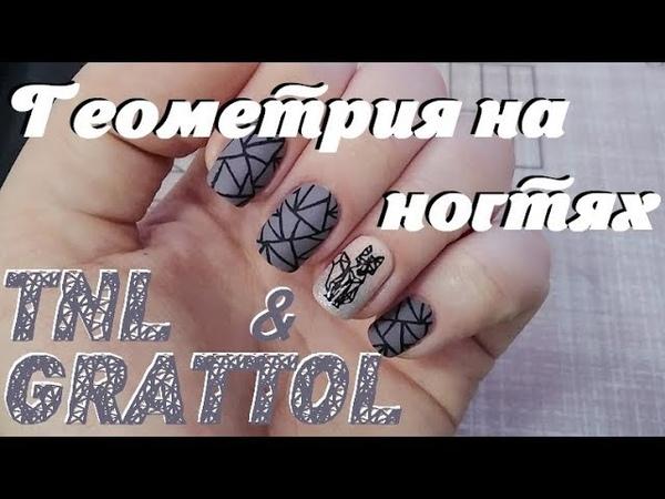 Геометрия на ногтях   TNL Grattol