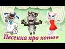 Говорящий кот Том и друзья Песенка для детей про Котов на русском мультик