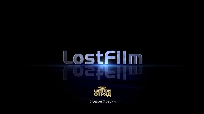 Шестой отряд / Six (2 сезон, 7 серия) LostFilm.TV