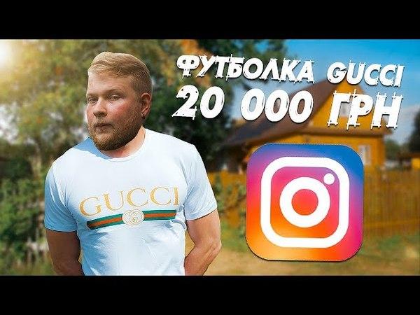 Понти малолєток в Instagram