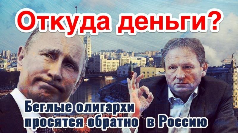 На фоне русофобии Британия взялась и за беглых российских олигархов
