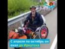 Путешественник на инвалидной коляске доехал из Питера до Приморья.mp4
