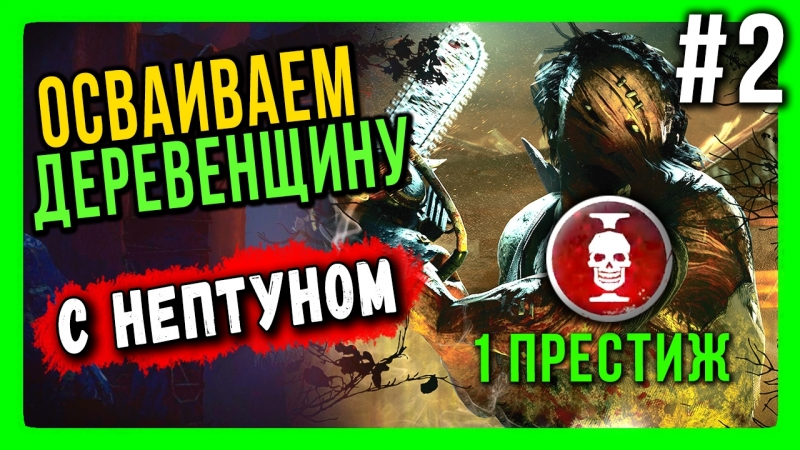 Dead by Daylight с Нептуном Стрим 🔴 ОСВАИВАЕМ ДЕРЕВЕНЩИНУ 2