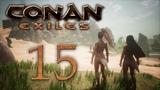 Conan Exiles - прохождение игры на русском - Продолжаем гулять по джунглям, жрица Деркето #15 PC