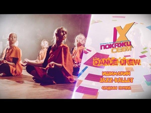 ср.группа Ишимский Jazz-Ballet | БУДДА