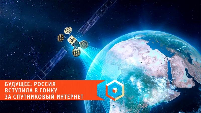 Россия вступила в гонку за спутниковый интернет