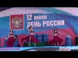 День России.Театральная площадь. 12.6.18