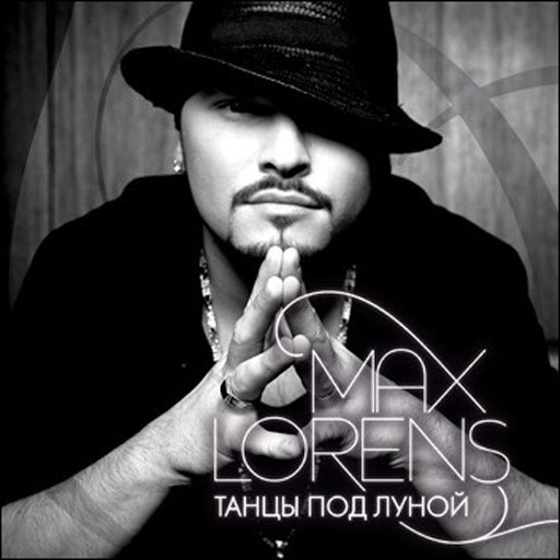 Макс Лоренс альбом Tancy pod lunoy
